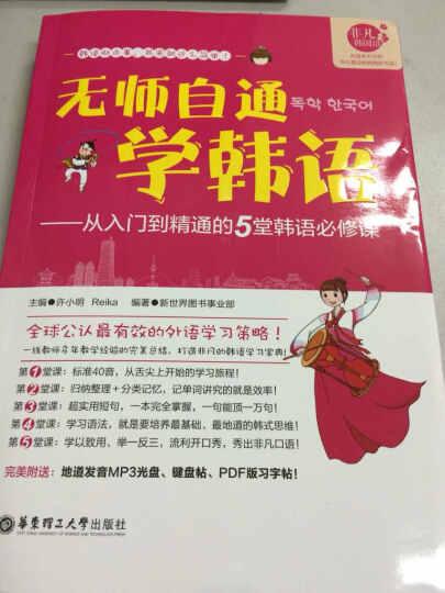 无师自通学韩语:从入门到精通的5堂韩语必修课(附MP3光盘) 晒单图