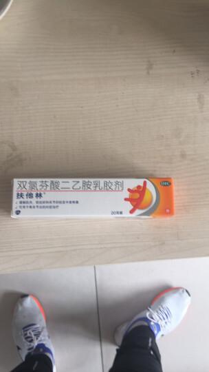 扶他林 双氯芬酸二乙胺乳胶剂 20g 晒单图