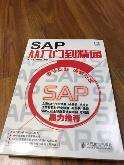 SAP从入门到精通(附CD-ROM光盘1张) 晒单图