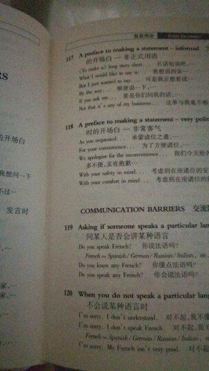 美国英语口语辞典(精装版) 晒单图