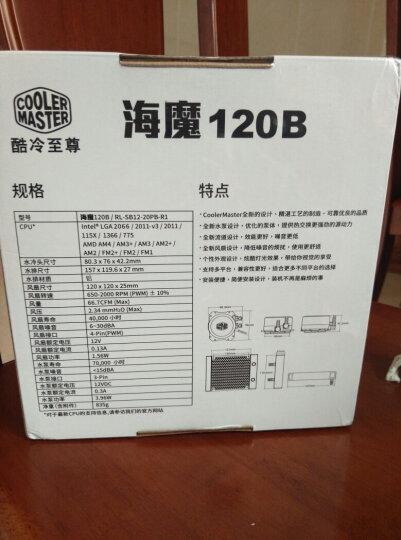 酷冷至尊(CoolerMaster)海魔120B CPU水冷散热器(支持I9 2066、AM4/双腔水泵/微流道设计/均衡型风扇) 晒单图