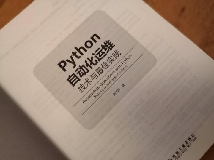 Python自动化运维:技术与最佳实践 晒单图