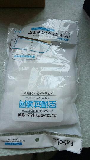 fasola空调过滤网防尘膜防尘网有效阻隔吸附空气中灰尘 白色 晒单图