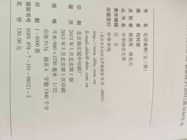 中华国学文库59:论语集释(套装上下册)精装 晒单图