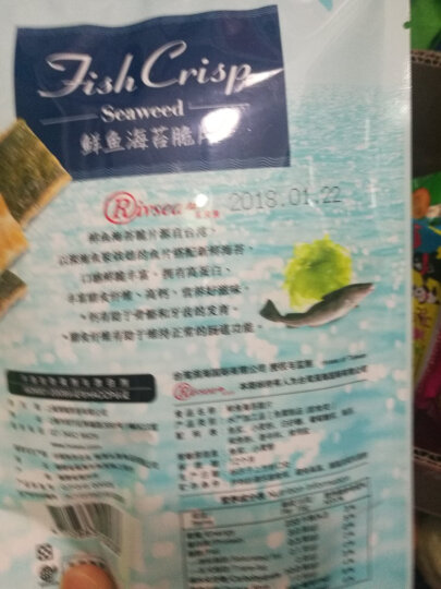 禾泱泱(Rivsea)鲜鱼海苔脆片16g 非油炸宝宝零食夹心烘焙脆片饼干 晒单图