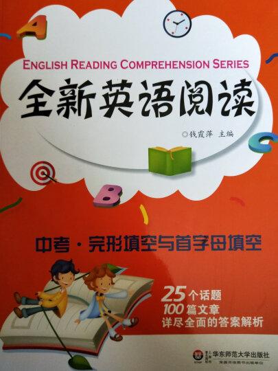 全新英语阅读:中考·阅读理解 晒单图