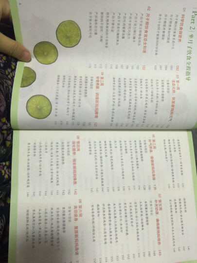 金牌月嫂教你坐月子 怀孕妇书籍 轻松坐月子必读 坐月子护理食谱营养餐产后调养书籍 晒单图