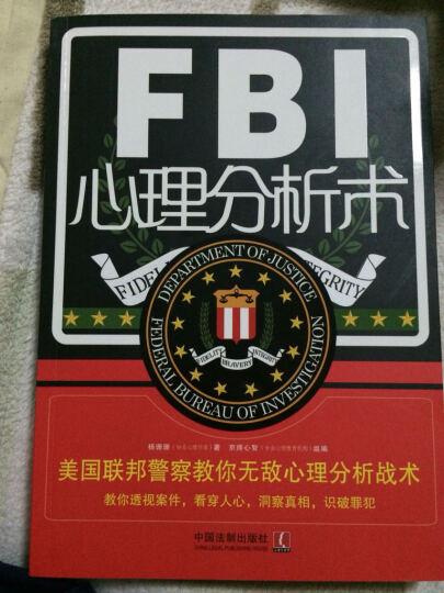 FBI心理分析术:美国联邦警察教你无敌心理分析战术(第二版) 晒单图