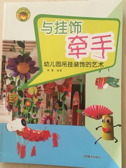 幼儿园环境创设·与挂饰牵手:幼儿园吊挂装饰的艺术 晒单图