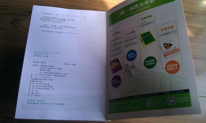 初中知识清单:数学(第3次修订) 晒单图