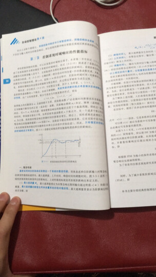 """普通高等教育""""十一五""""国家级规划教材:自动控制理论(第4版) 晒单图"""
