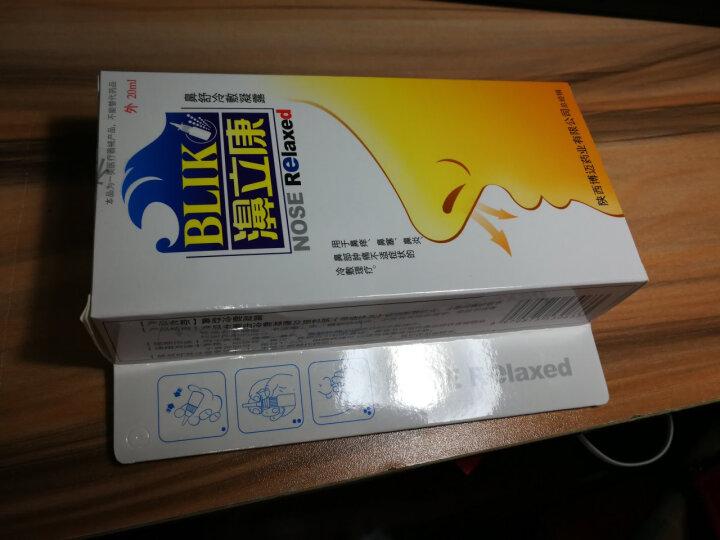 冰浪  2送1 买5送3汉中托普海葵牌鼻立康喷雾剂成人洗鼻器原濞医生牌濞立康喷鼻器 晒单图