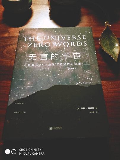诗意的原子:8种连结你和宇宙万物的无形元素 晒单图