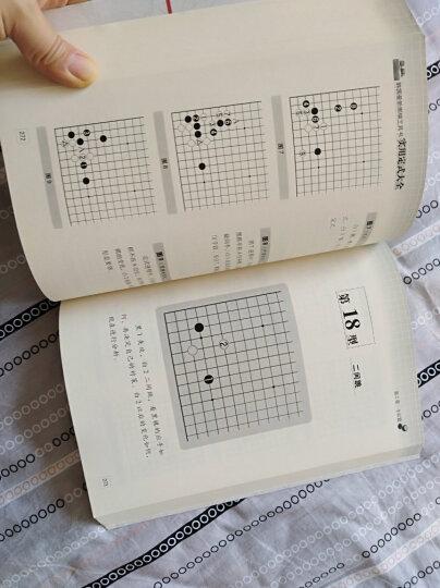 实用定式大全-韩国最新版围棋工具书 晒单图