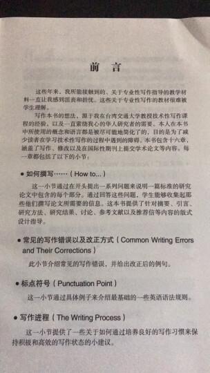 如何成为学术论文写作高手:针对华人作者的18周技能强化训练 晒单图