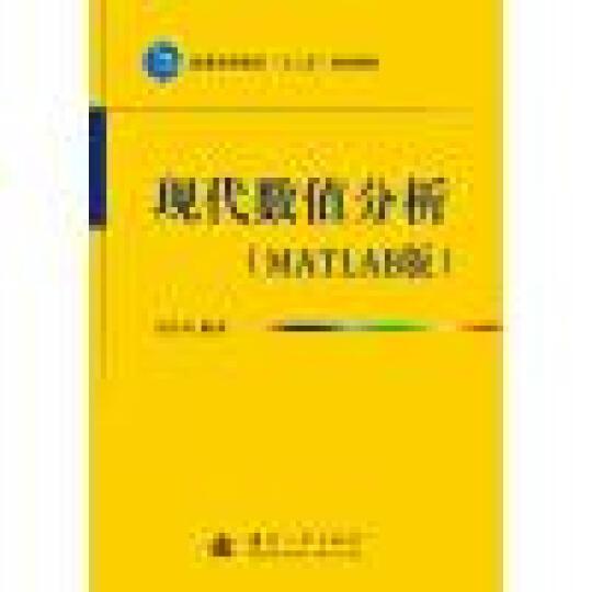 """普通高等教育""""十二五""""规划教材:现代数值分析(MATLAB版) 晒单图"""