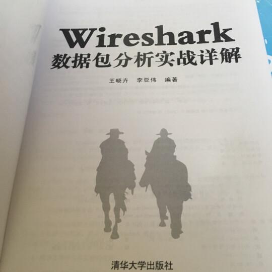Kali Linux渗透测试技术详解+Wireshark数据包分析实战详解(套装共2册) 晒单图