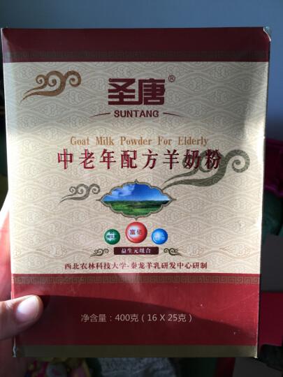圣唐 中老年配方羊奶粉400g(16袋*25g)成人奶粉 晒单图
