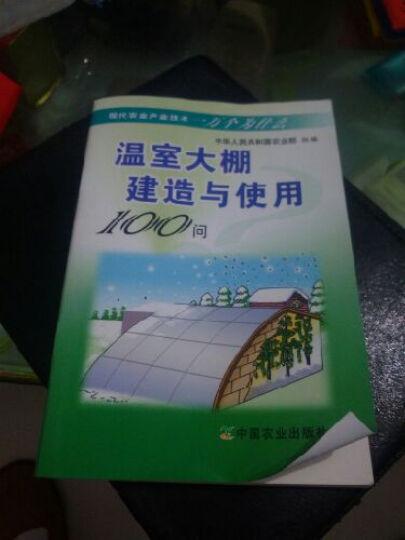 温室大棚建造与使用100问 晒单图