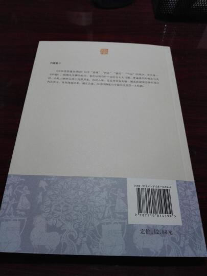 钱穆先生著作系列:中国思想通俗讲话(新校本) 晒单图