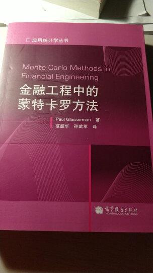 应用统计学丛书:金融工程中的蒙特卡罗方法 晒单图