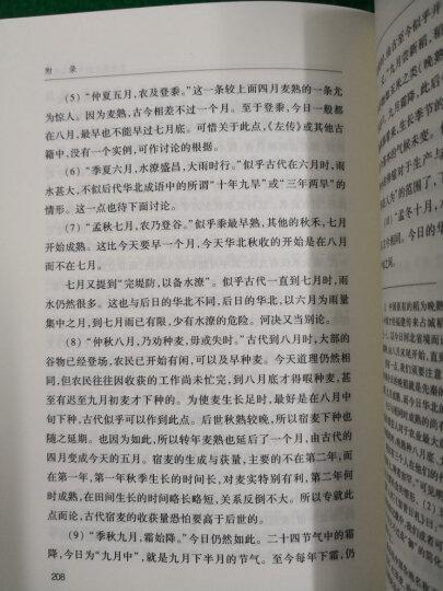 中国文化与中国的兵 晒单图