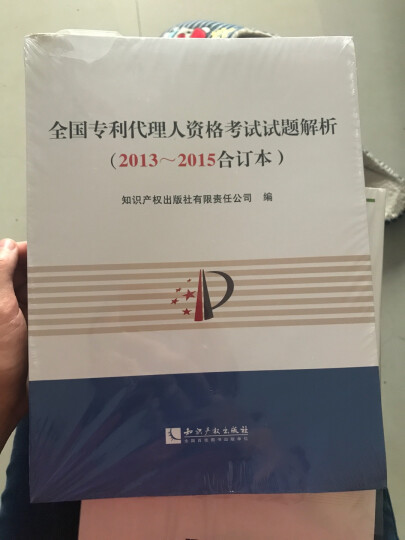 2015年全国专利代理人资格考试试题解析 晒单图
