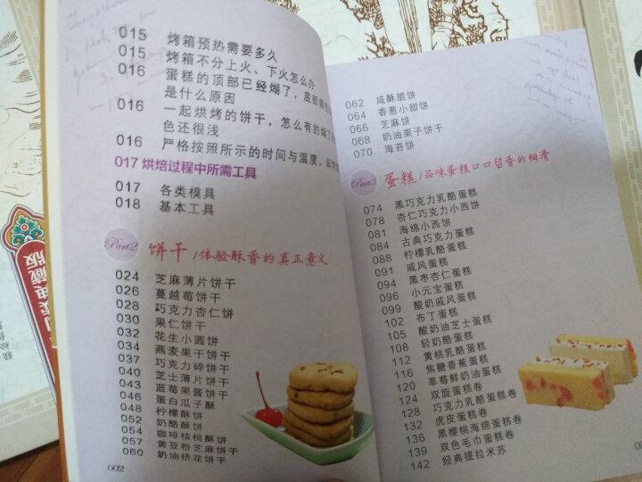 正版现货 从零开始学烘焙随手查 烘焙入门书籍 泡芙蛋糕面包制作大全书 晒单图