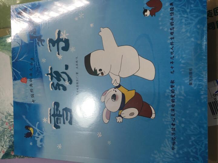 中国经典动画大全集:雪孩子 晒单图