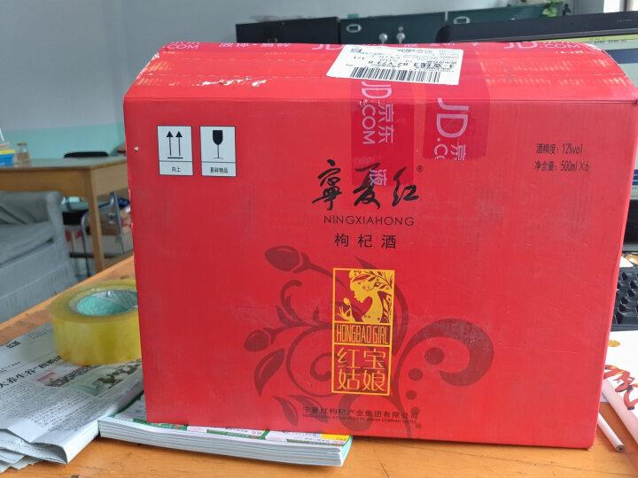 宁夏红 红宝姑娘枸杞酒 12度 500ml 晒单图