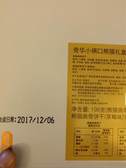 香港奇华饼家熊猫曲奇饼干年货礼盒装 手工饼干进口休闲零食团购员工福利企业采购 树熊 晒单图