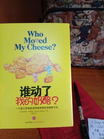 包邮 谁动了我的奶酪? 中信出版社 晒单图