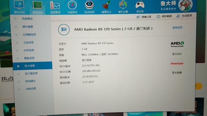 【二手9成新】蓝宝石 R9 270X  游戏显卡 单风扇散热 蓝宝石 R9 270X 晒单图