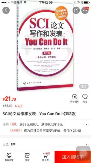 SCI论文写作和发表--You Can Do It(第2版) 晒单图
