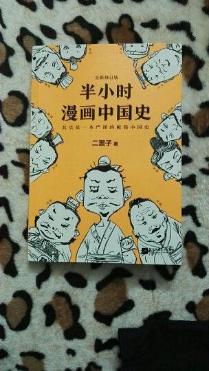 包邮 半小时漫画中国史 二混子 陈磊 著 看半小时中国史漫画书 晒单图