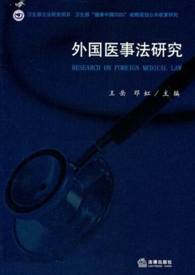 外国医事法研究 晒单图