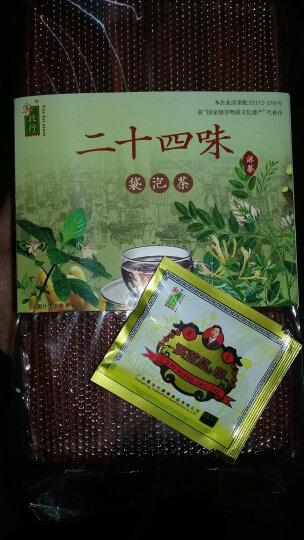 粤北行廿四味二十四味24味原料配方冲剂饮料非颗粒夏季广东凉茶包 晒单图