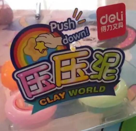 得力(deli)6470 趣味彩泥/压压泥 食物模具 4色盒装 晒单图
