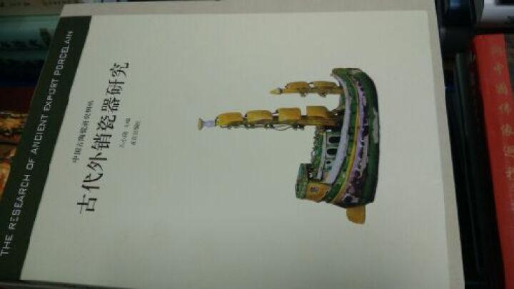 中国古陶瓷研究辑丛-古代外销瓷器研究 晒单图