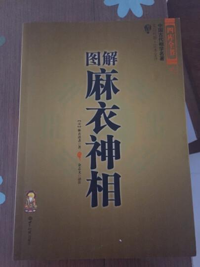 【唐人文化】 图解麻衣神相 晒单图