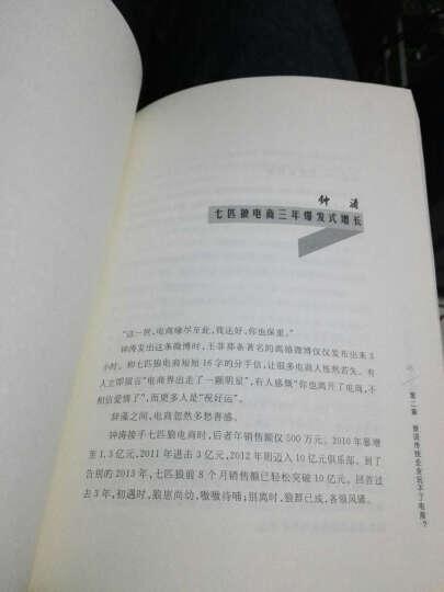 活过明天 才能拥有一切 中国电商企业家的创业之路 晒单图