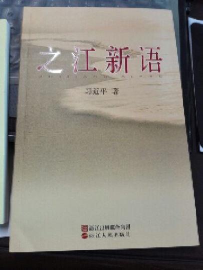 2本合集 2016版 系列重要讲话读本+之江新语  晒单图