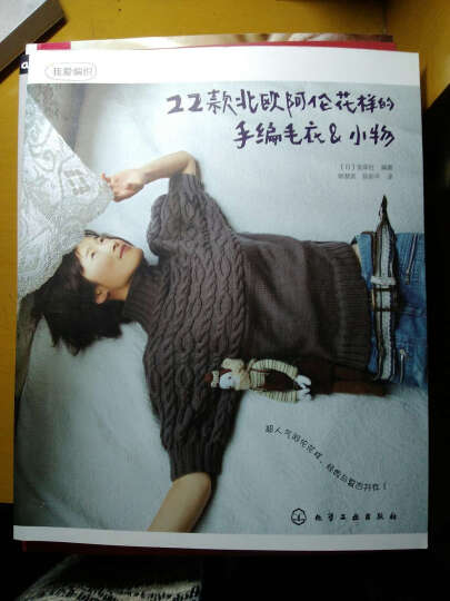 我爱编织:22款北欧阿伦花样的手编毛衣&小物 晒单图