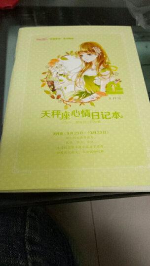 《意林·小小姐》·浪漫星语系列·天秤座:优雅走过下雨天 晒单图