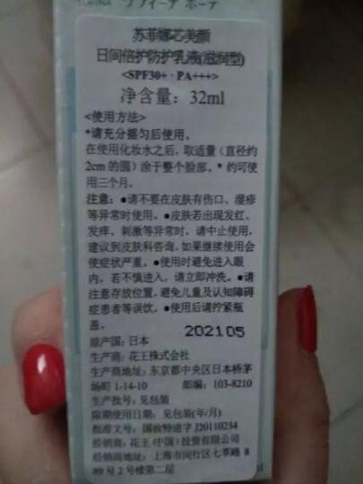 苏菲娜(Sofina)芯美颜日间倍护防护乳液(滋润型)32ml SPF30+ PA+++(蓝小花 隔离防晒) 晒单图
