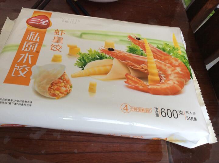 三全 状元水饺 荠菜猪肉口味 702g (42只) 火锅食材 晒单图