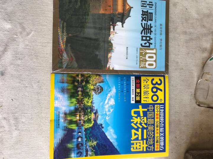 中国最美的地方:七彩云南(第2版) 晒单图