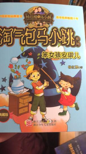 杨红樱淘气包马小跳系列:笨女孩安琪儿(典藏版) 晒单图