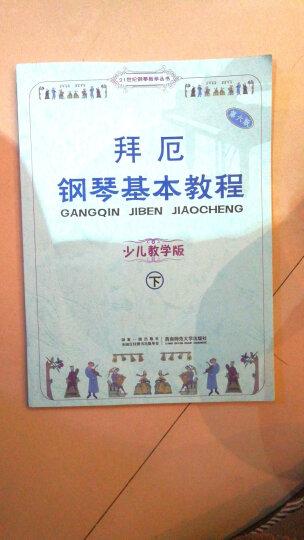 拜厄钢琴基本教程(套装上下册,第6版,少儿教学版)(附赠DVD光盘1张) 晒单图