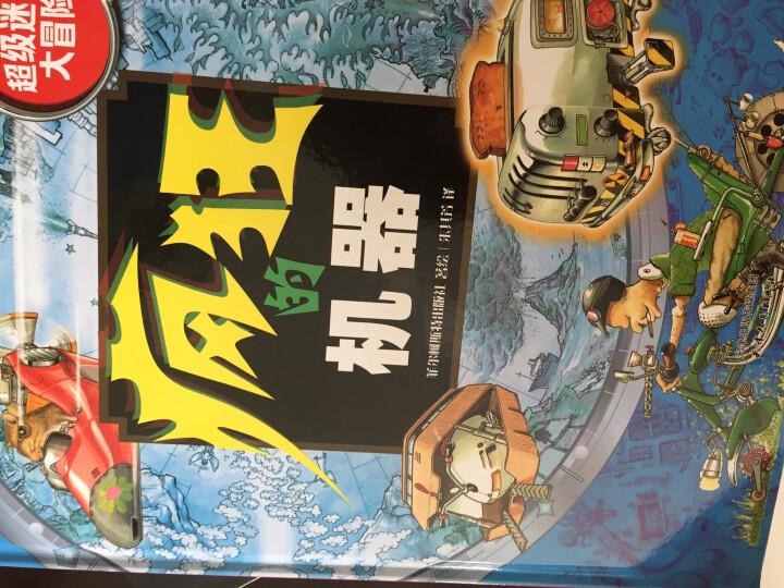 超级迷宫大冒险:疯狂的机器-开启孩子最强大脑的趣味游戏 晒单图